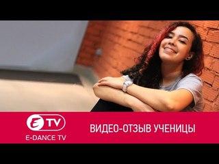 Видео-отзыв ученицы | Карина | Студия танцев E-DANCE Уфа