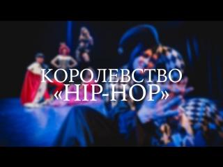 """4 КОРОЛЕВСТВА """"FORMA"""" Отчетный Концерт - БЛОК """"HIP-HOP"""""""