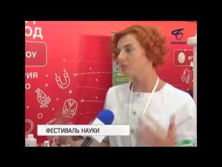 Фестиваль Науки Nauka0+ 2018