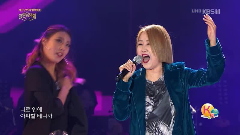 181118 So Chanwhee Tears @ KBS Open Concert