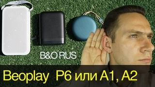 Beoplay P6 обзор акустики B&O. Тест звука Beoplay A1, Beoplay A2 и P6. Лучше?
