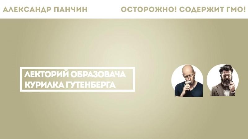 Александр Панчин ‒ Осторожно! Содержит ГМО!