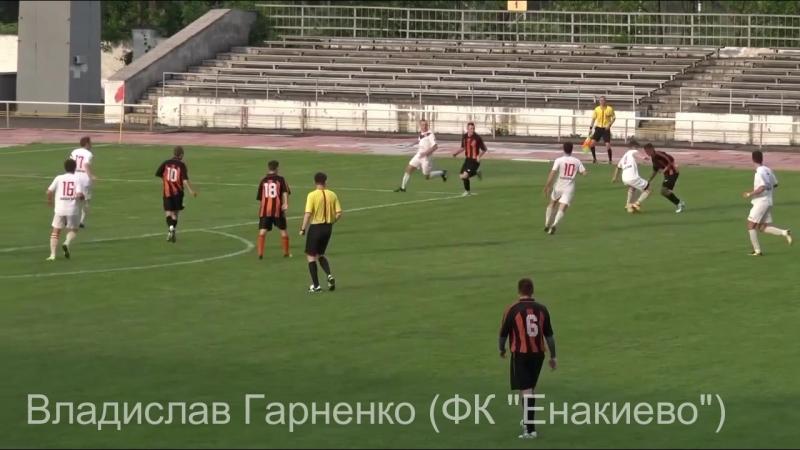 Владислав Гарненко ФК Енакиево гол в ворота ФК Победа