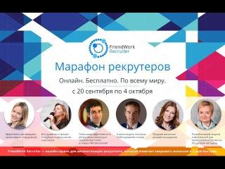 Арина Гороховская: Марафон рекрутеров. Разрабатываем модели компетенций для проведения ассессмен ...