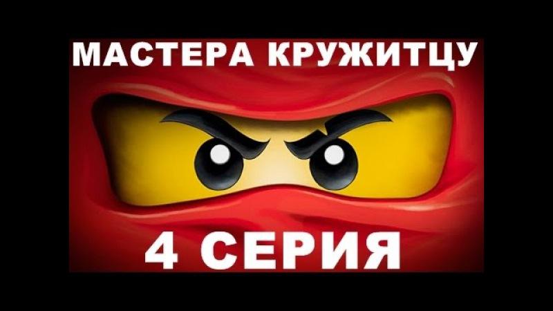 Лего Ниндзяго Мастера Кружитцу 0 сезон 4 серия Оружие судьбы