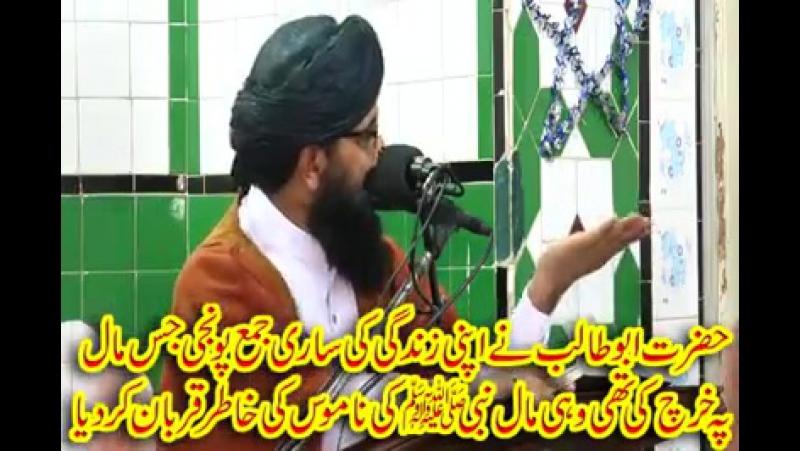 Hazrat abu talib nay zendge ke sare ponje kharach ker dee