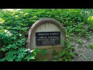 Невестин Камень:  необычный памятник природы в Ошмянском районе помогает обрести семейное счастье