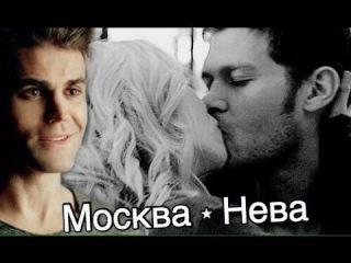 ► Stefan & Caroline & Klaus _  Москва - Нева