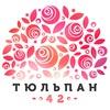 Тюльпан42 | Тюльпаны | 8 марта