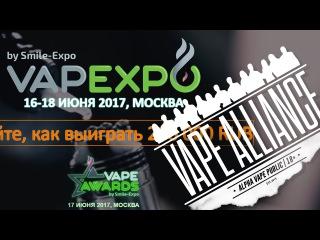 VA Live : VAPEXPO Лето 2017 by Smile-Expo | К чему готовиться