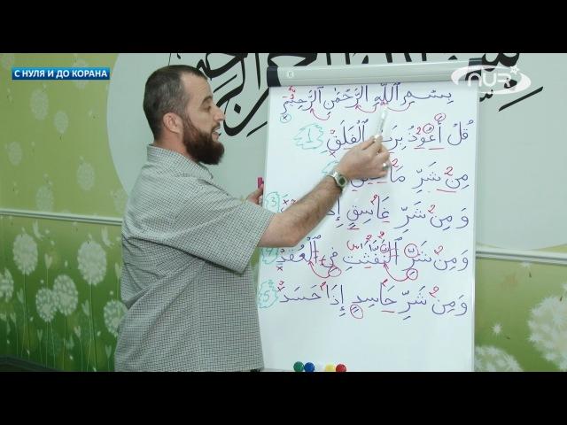 С нуля и до Корана урок №35