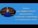 SocialCRM. Сервис для эффективного привлечения клиентов и партнёров из социальных с