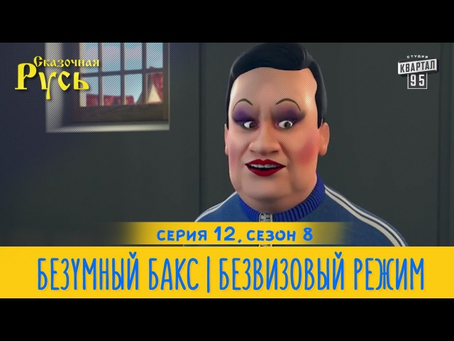 Новая Сказочная Русь 8 сезон серия 12 Безумный Бакс Безвизовый Режим