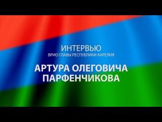 Ко Дню Победы врио главы РК Артур Парфенчиков дал большое интервью карельскому ТВ 2017