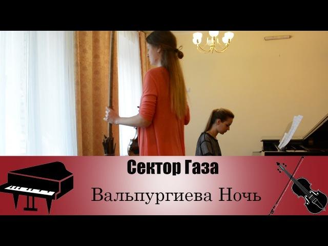Сектор Газа Вальпургиева Ночь кавер на скрипке и пианино