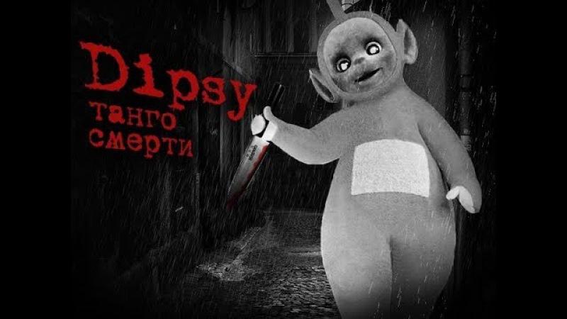 ТАНГО СМЕРТИ Slendytubbies 2 Multyplayer 2