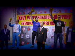 XXVI межрегиональный турнир «МЕМОРИАЛ АНДРЕЯ ЯКУТОВА», 2017 г.