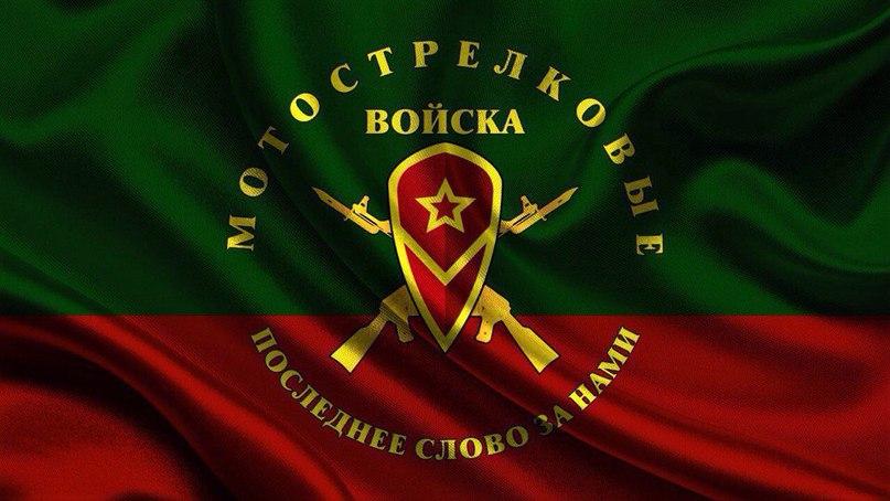 компактные, флаг мотострелковых войск россии фото сип используется