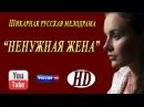 Новая Шикарная Русская Мелодрама «НЕНУЖНАЯ ЖЕНА» 2017 новинки фильмы и сериалы 2017 HD 720