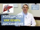 Холецистит, лечение. Дискинезия желчного пузыря: как лечить без лекарств.