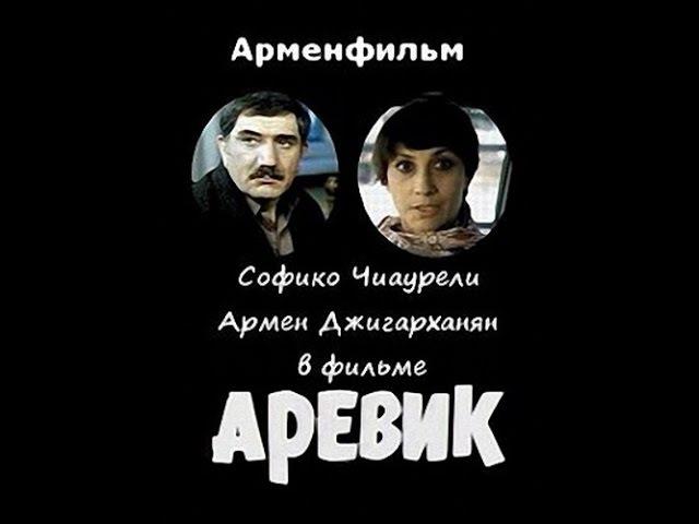 Аревик 1978 фильм