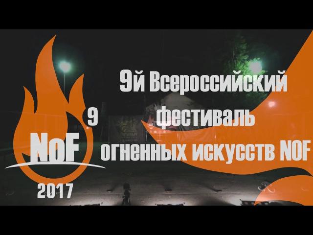 NoF 2017 Горыныч