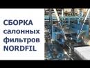 Сборка салонных автомобильных фильтров NORDFIL