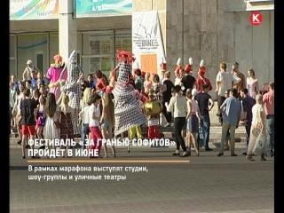 КРТВ. Фестиваль «За гранью софитов» пройдёт в июне