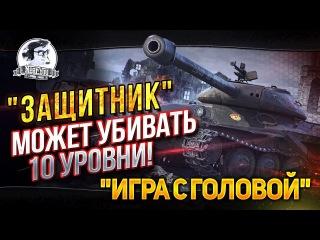 """""""Защитник"""" УБИВАЕТ 10 уровни! """"Играй с головой"""" на Объект 252У"""