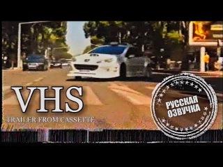 VHS (Озвучка 90-х) | «ТАКСИ 5 / TAXI 5» (2018) - Трейлер | ОЦИФРОВКА КАССЕТЫ