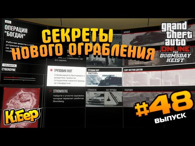 СЕКРЕТЫ НОВОГО ОГРАБЛЕНИЯ ГТА СУДНЫЙ ДЕНЬ ВОЙНА С РУССКИМИ ЗАГОВОР ИИ GTA Online 48