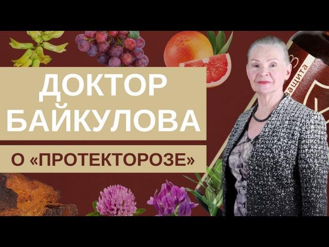 Н Г Байкулова о ПротектоРоЗе