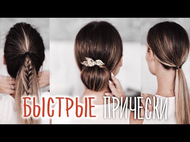 Как выглядеть ДОРОГО 3 ТОП ПРИЧЕСКИ ЗА 5 МИНУТ ⎥ Виктория Ростова