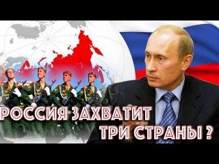 Россия захватит три страны в 2018 году ?