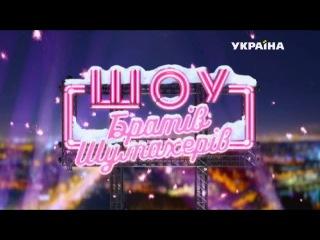Новогоднее Шоу Братьев Шумахеров