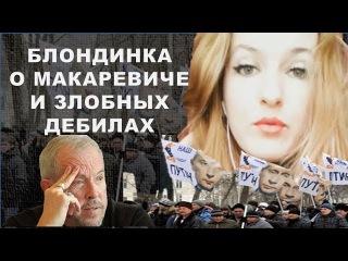 Блондинка - о Макаревиче и злобных дебилах