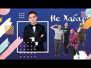 Отец Ирины Кайратовны - Байзакова, каз.кино и 9 выпуск