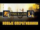 Rainbow six siege - Способности и Оружие новых оперативников FINKA и LION [Слив/Обзор]
