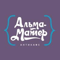 Логотип Антикафе Альма-Матер / Екатеринбург
