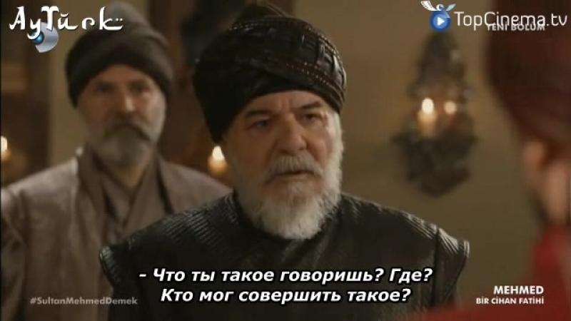 4 серия Халиль паша узнает о делах янычара Коркута AyTurk