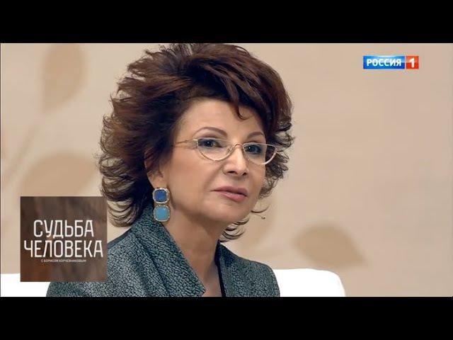Роксана Бабаян Судьба человека с Борисом Корчевниковым