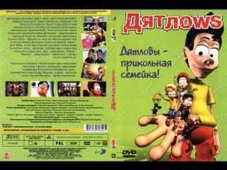 Дятлоws Сезон 01 Серия 16 Типа антитеррор