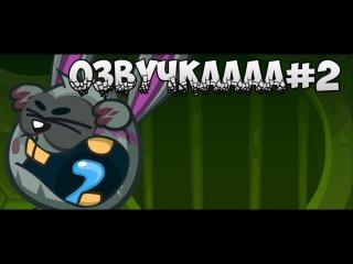 Вормикс, бой под озвучку#2 (+_-
