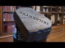 Sola Scriptura 2. Историчность Библии