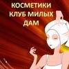 Магазины профкосметики Клуб Милых Дам