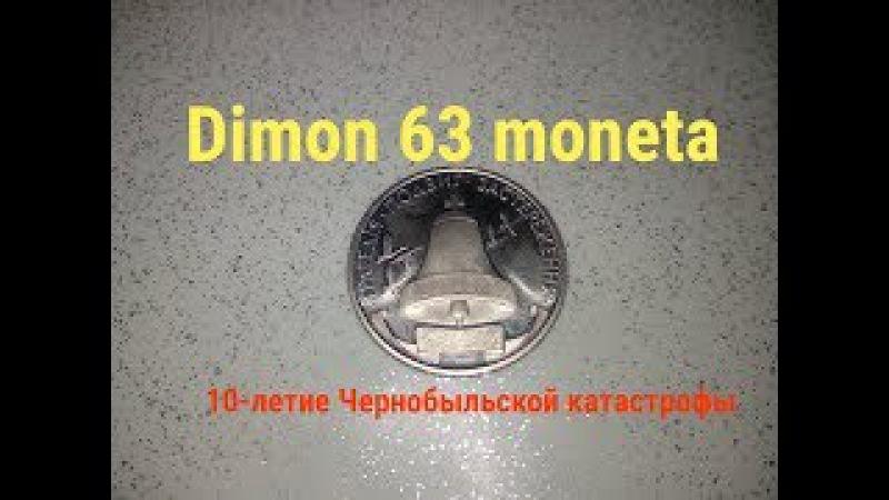 Монета Украины 200000 карбованцев 1996 года 10 летие Чернобыльской катастрофы