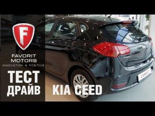 Тест-драйв нового Kia Ceed 2017-2018 года - видеообзор Киа Сид от официального дилера FAVORIT MOTORS