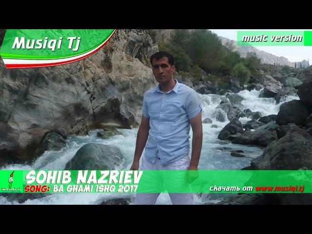 Сохиб Назриев Ба гами ишк 2017 Sohib Nazriev Ba ghami ishq 2017