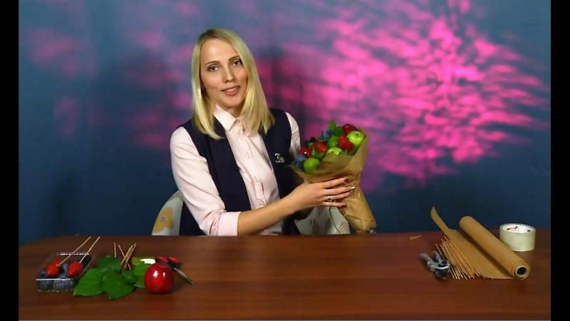 Фруктовые букеты Флорист Ирина Портян