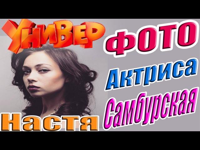 Универ Новая Общага Настя Настасья Самбурская фотографии из жизни актрисы
